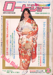JAPAN-Roadshow-magazine_Linda-Blair-1975